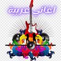 أغاني عربية icon