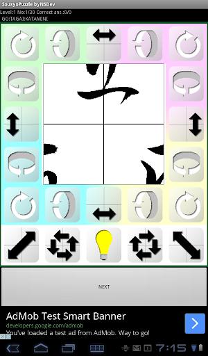 SousyoPuzzle byNSDev 1.0.3 Windows u7528 5