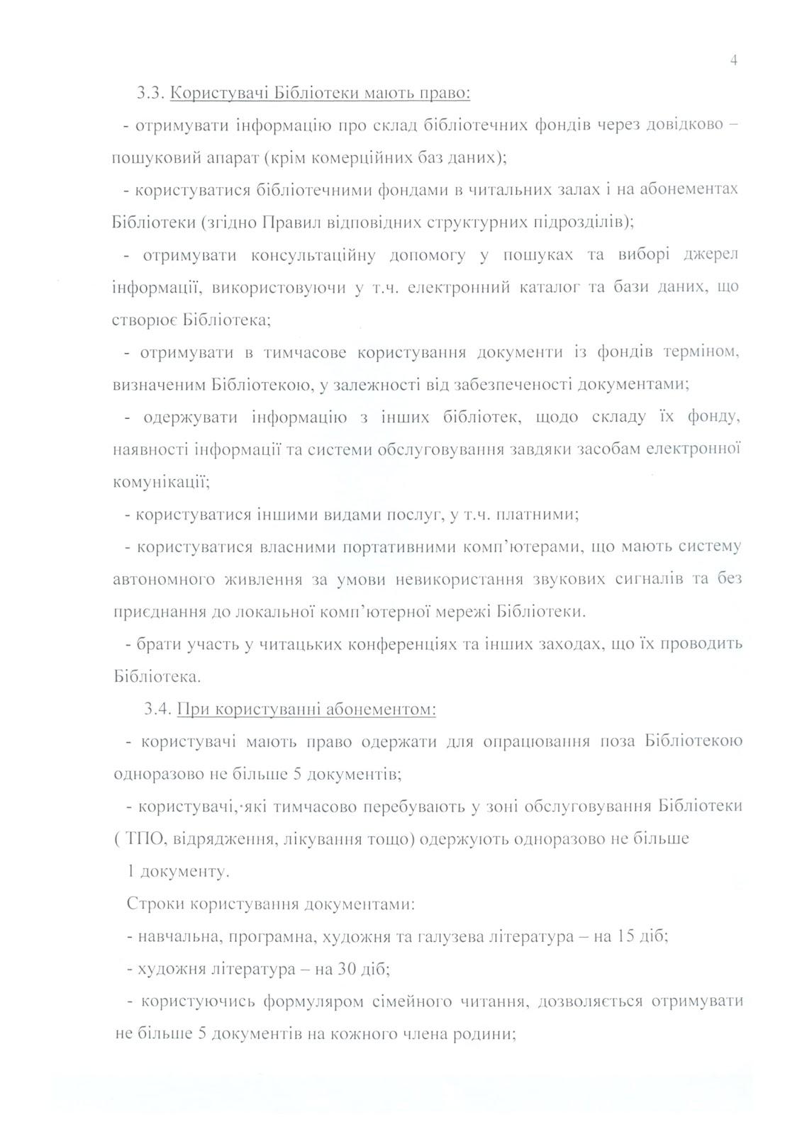 Правила користування ДБУ для юнацтва-4.jpg