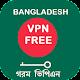 Bangladesh VPN Free for PC