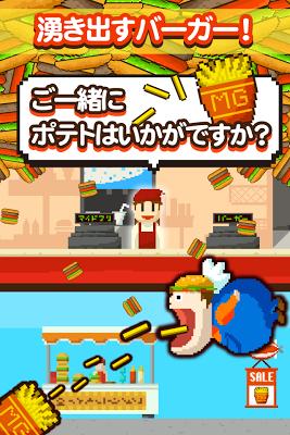 ずーっと0円!メガ盛りバーガー - screenshot