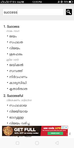 Arivu English Malayalam Dictionary Apps On Google Play