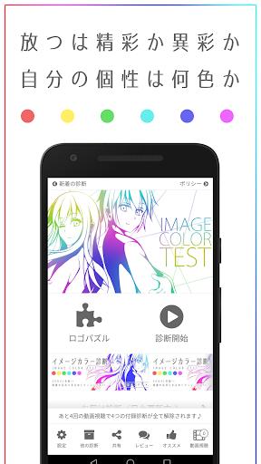 イメージカラー診断 - あなたの性格、何色ですか?Testiiの診断・心理テストシリーズ 5.3 screenshots 1