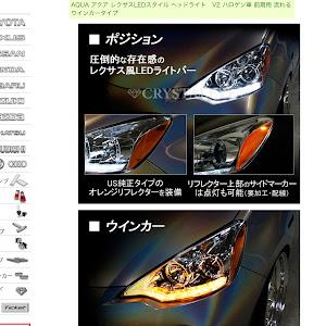 アクア NHP10H 2012のカスタム事例画像 ぺさんの2020年01月10日23:46の投稿