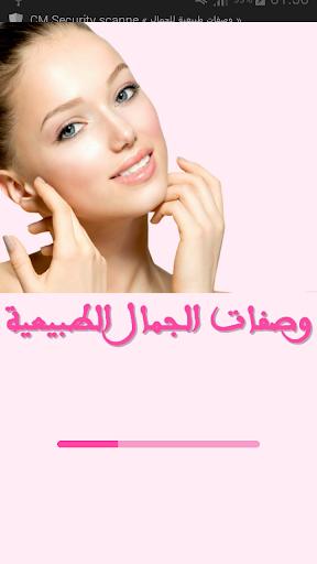 وصفات طبيعية للجمال