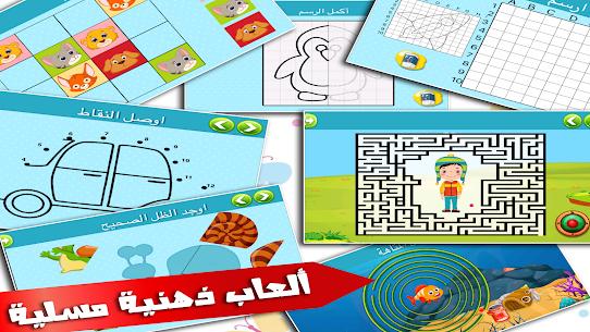 العاب ذكاء اطفال و بنات تعليمية التعليم و الذكاء  App Latest Version  Download For Android 4