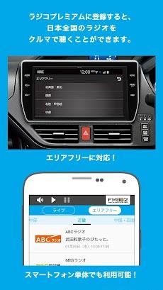 radiko auto - クルマで安全にラジコを楽しめるアプリ!のおすすめ画像2