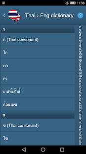 Thai phrasebook ✈ Thai Talk Pro Screenshot