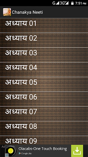 Chanakya Neeti हिन्दी