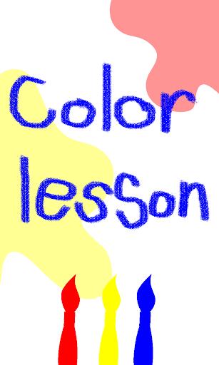 子供のためのゲームを着色