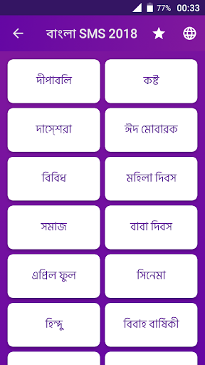 Bangla SMS 2019 u09acu09beu0982u09b2u09be u098fu09b8u098fu09aeu098fu09b8 u09e8u09e6u09e7u09ef 1.3 screenshots 2