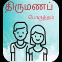Marriage Matching (திருமணப் பொருத்தம்) icon