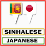 Sinhalese Japanese Translator APK icon