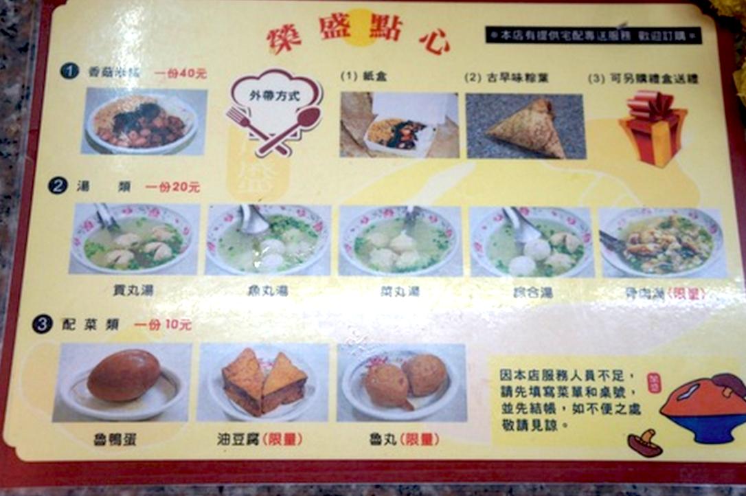 台南美食推薦-國宴指定料理【 榮盛米糕 】