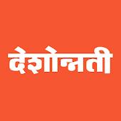 Deshonnati Marathi Newspaper
