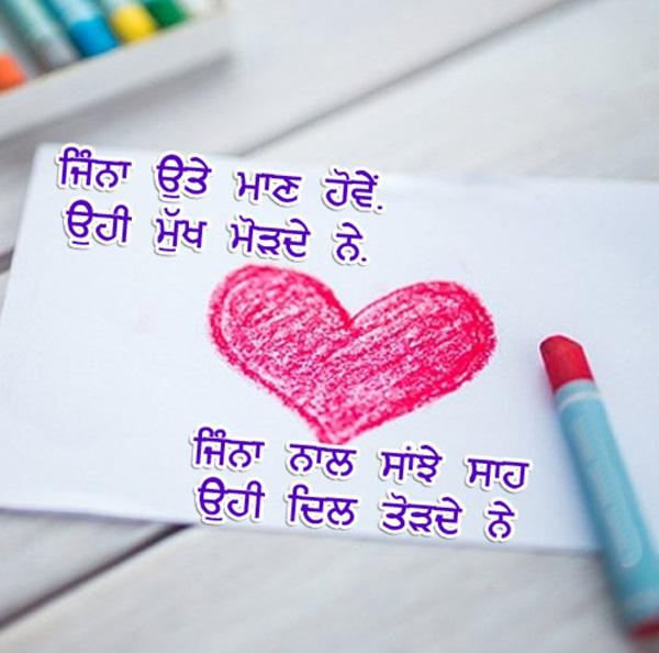 Heart Touching Punjabi Shayari - Android Apps on Google Play
