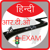 RTO Exam in Hindi Free