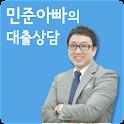 민준아빠 대출상담(햇살론,새희망홀씨,대환대출) icon
