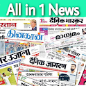 All in One Newspaper (Hindi, Tamil, Bengali etc) icon