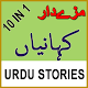 Download story books in urdu For PC Windows and Mac