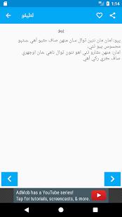 Sindhi Jokes Latifa - سنڌي لطيفا - náhled
