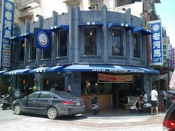 老河馬咖啡館