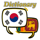 Sri Lanka Korean Dictionary