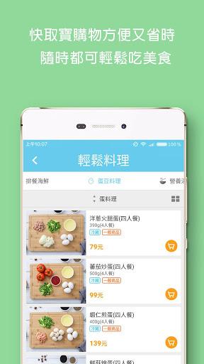 購物必備免費app推薦|快取寶線上免付費app下載|3C達人阿輝的APP