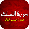 Surah Al Mulk With Urdu Transalation icon