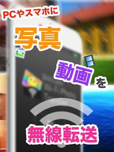 SMACom Wi-Fi写真転送:PCにファイルを無線送信