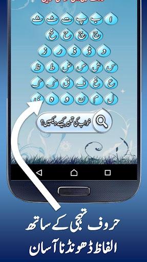 khwabon ki tabeer in urdu screenshot 2