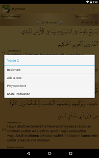 ‪Holy Quran Lite القرآن الكريم‬‎- screenshot thumbnail