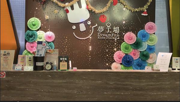 桃園藝文特區-夢工場親子主題餐廳(中茂新天地4樓) 小孩快樂天堂 爸媽放鬆聚餐