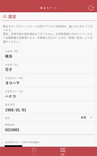 玩免費財經APP|下載横浜モアーズポイントカード会員アプリ app不用錢|硬是要APP