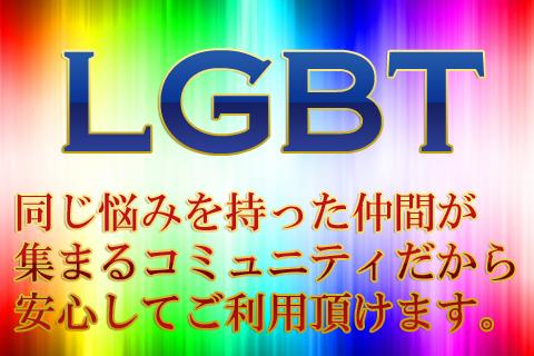 ゲイ・同性愛者向けのトークフレンドメル友探しのチャットアプリ