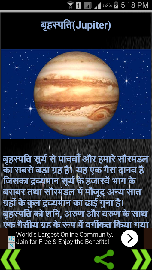 astronomy planets in hindi android apps on google play astronomy planets in hindi screenshot
