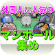 マンホールカード集め for PC-Windows 7,8,10 and Mac