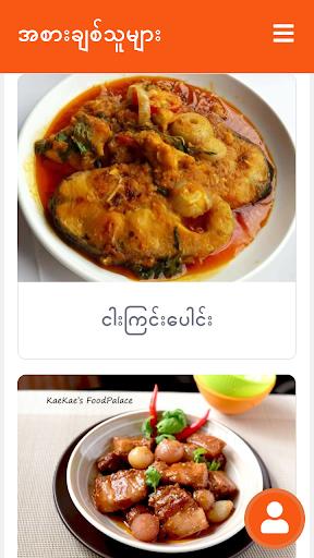 u2764 Burmese Food Lovers u2764  Cooking Burmese Recipes? 2.0.0.4 screenshots 2