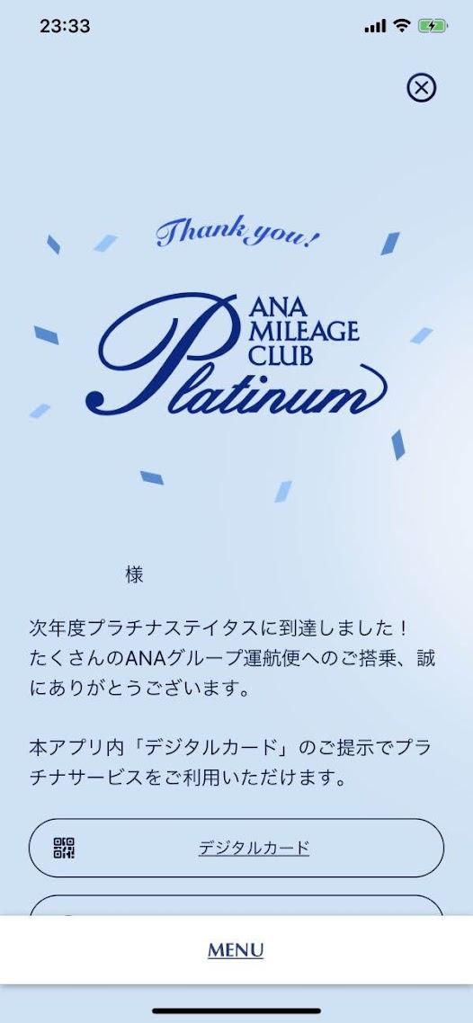 ANA MileageアプリのINFO画面です。プラチナ後はメッセージが表示されます。