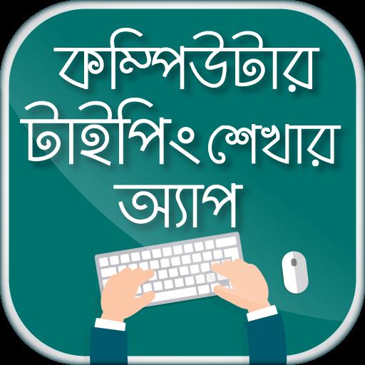 কম্পিউটার টাইপিং টিউটোরিয়াল বাংলা - Typing Master