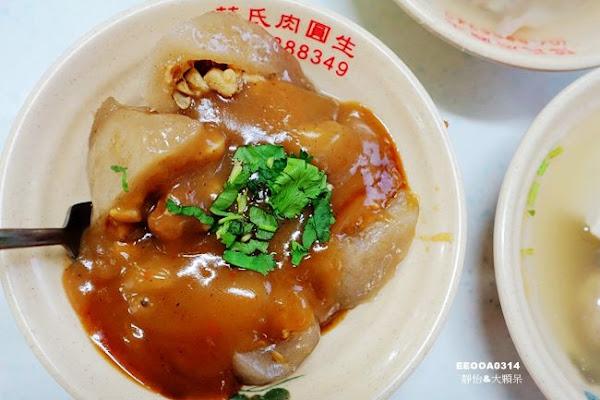 范氏肉圓生 ▶彰化北斗肉圓 ▶一顆15元的肉圓 來北斗就是要吃肉圓 北斗名產、彰化美食