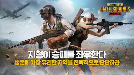PUBG MOBILE 0.7.0 gameplay | by HackJr.Pw 3
