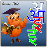 Learning Hindi Alphabets