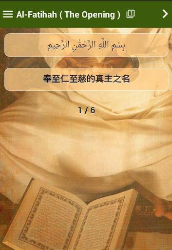 玩書籍App|古兰经免費|APP試玩