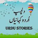 Urdu Kahaniyaan - Best Urdu Stories icon