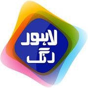 Lahore Rang