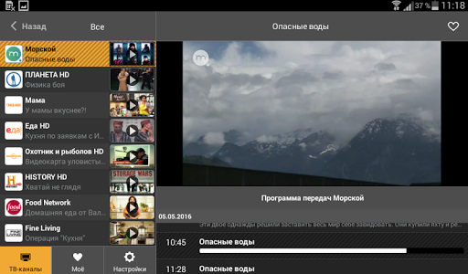 MOYO.TV screenshot 5