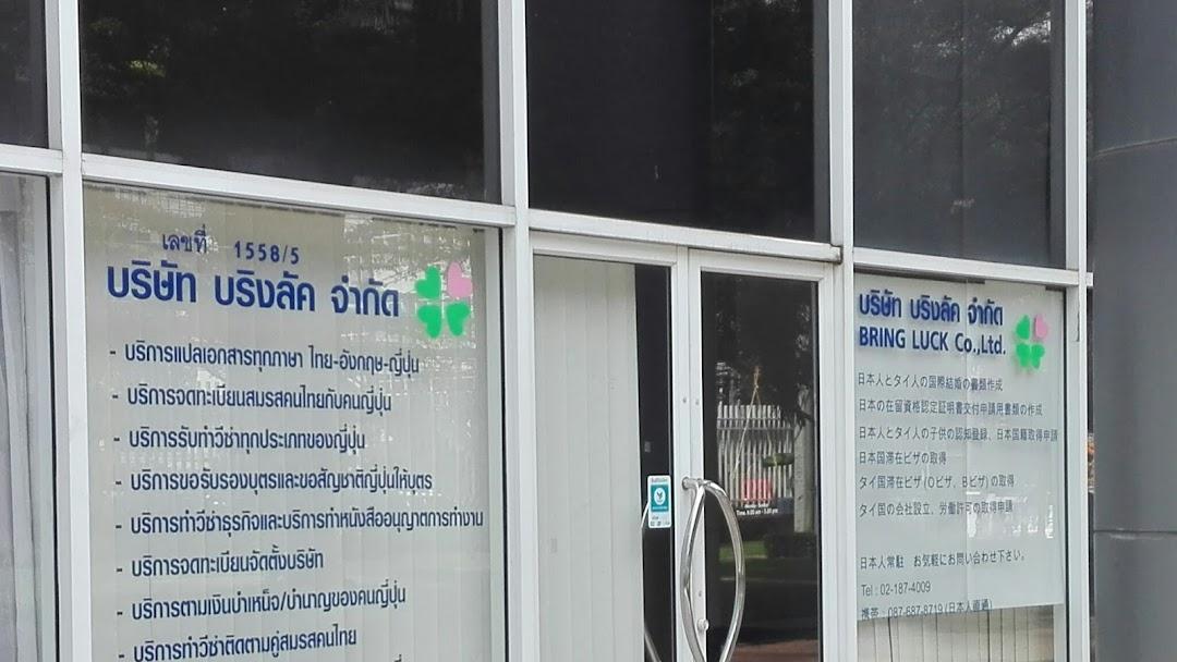 タイ 国際 結婚