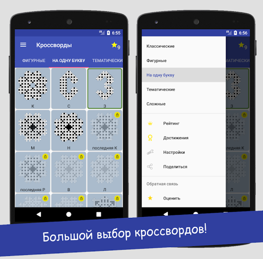 Кроссворды на русском  captures d'écran 2