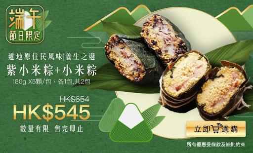 紫小米粽+小米粽_760_460.jpg